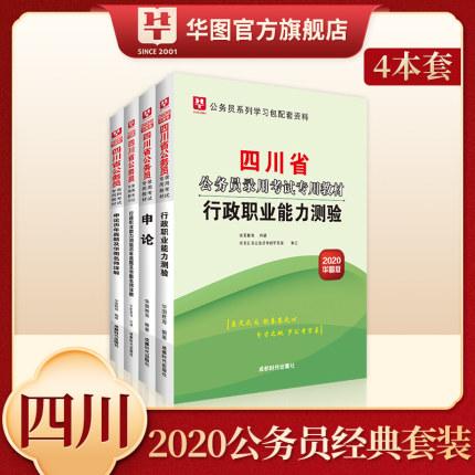四川省考圖書2020