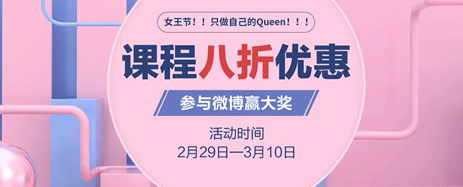 2020三八女神节活动_华图金领人