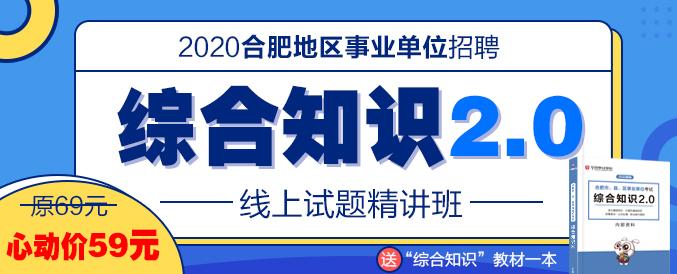 2020合肥地区事业单位综合知识精讲班2.0