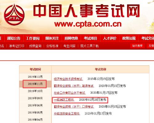 北京二级消防工程师成绩查询时间图片