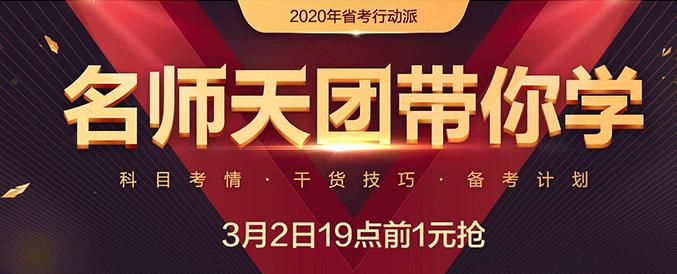 2020年省考行动派