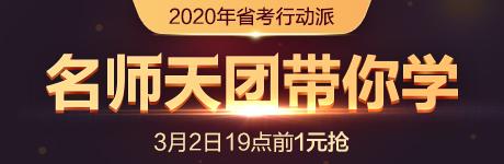 2020省考名師天團帶你學