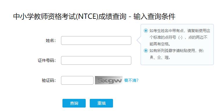 中小学教师资格考试(NTCE)成绩查询