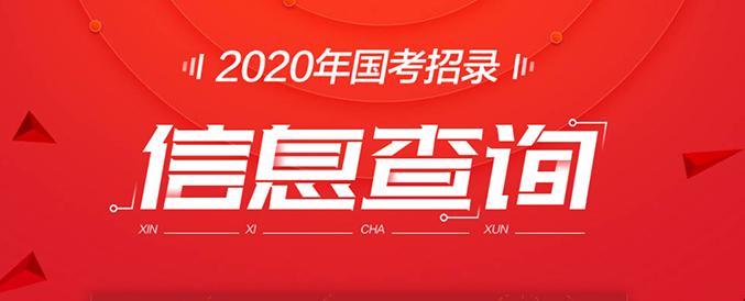 2020年国考职位表下载预约