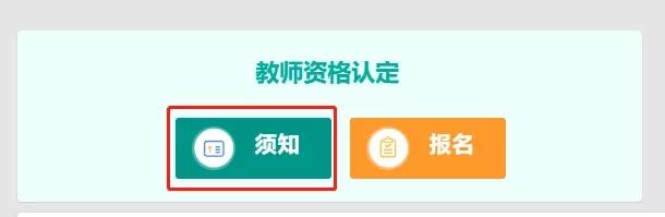 中国教师资格网:2020上半年贵州教师资格认定公告公布时间(最新发布)
