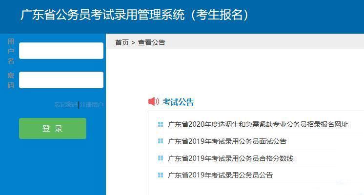 2020廣東省公務員考試錄用管理系統新動態,登錄入口又雙變化了