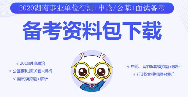 湖南事業單位筆試課程