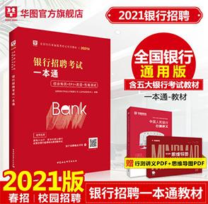 2021银行招聘一本通