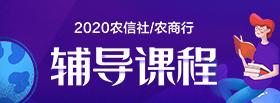 2020农村信用社辅导课程