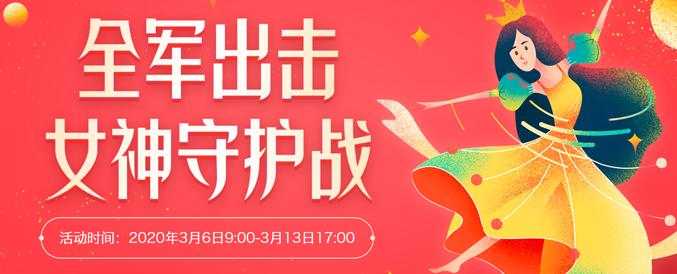 2020安徽教师招聘女神节活动