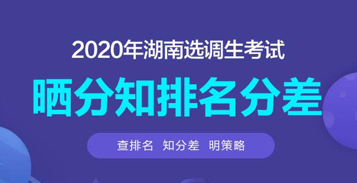 2020自贡选调生排名_2020自贡灯会图片