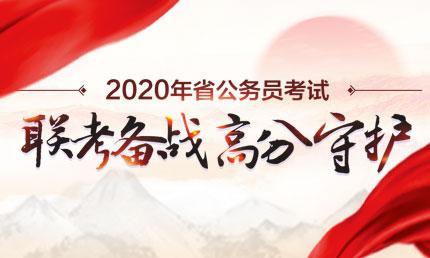2020省考联考备考专题