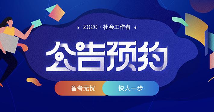 2020上海社會工作者考試
