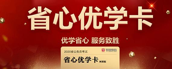 2020年吉林省公务员考试省心优学卡
