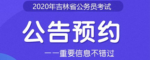 2020年吉林省考公告预约