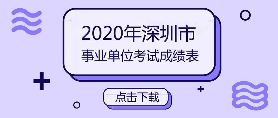 2020年深圳事业单位招聘考试成绩查询入口