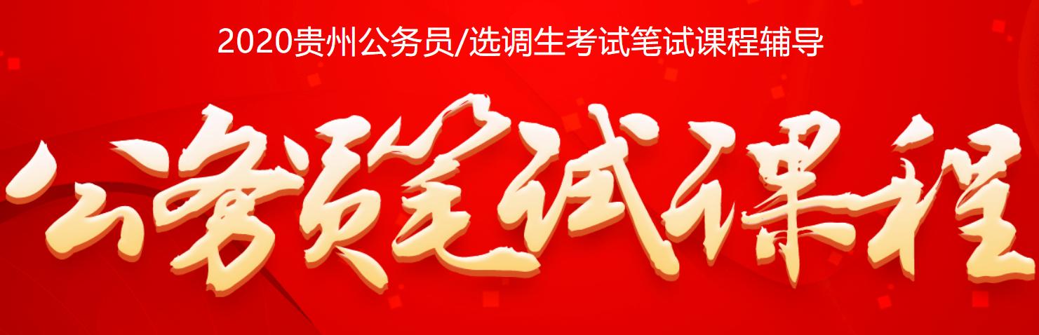 贵州省考笔试推荐课程