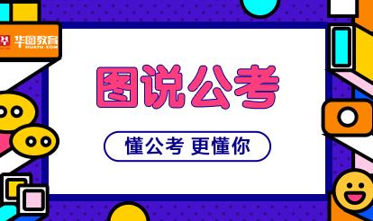 2020年贵州省考难不难?一篇文章带你了解详情!