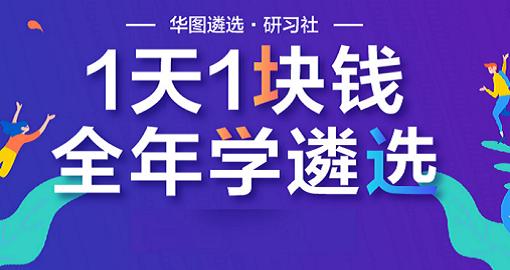 华图遴选 ・研习社