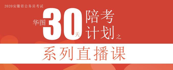 2020安徽省考30天陪考计划
