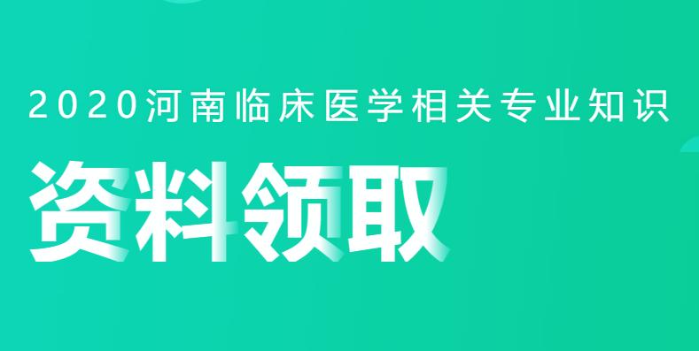 2020河南临【bed】医学相关专业知识资料预约领取