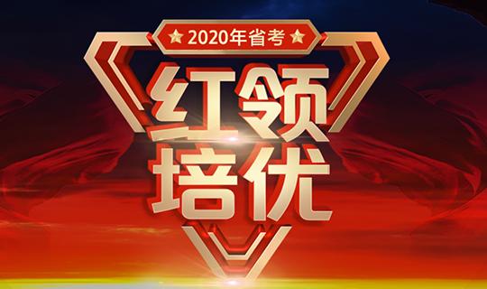 2020年省考紅領培優