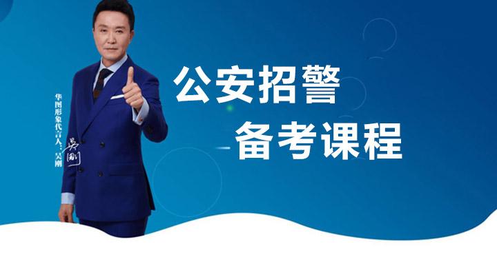 2021年吉林省公安招警笔试招生简章