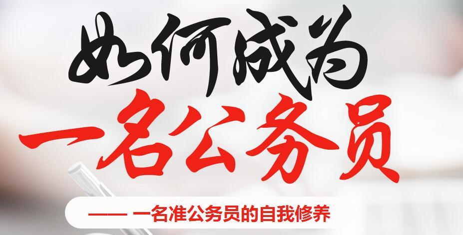 2020内蒙古公务员考试备考资料下载_2021国家公务员考试资料下载_国考省考备考资料