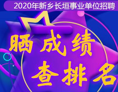 2020年新乡长垣事业单位招聘成绩排名查询