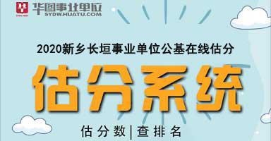 2020新乡长垣事业单位公基在线估分