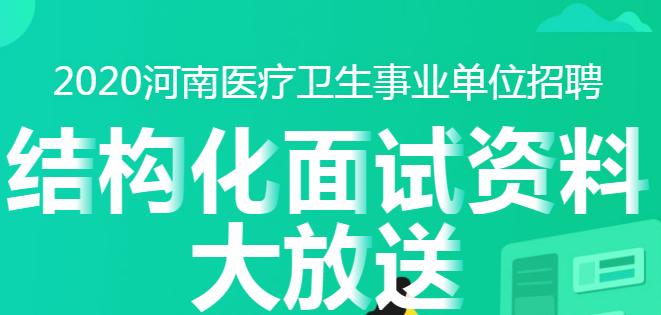 2020河南医疗卫生招聘结构化面试资料大放送