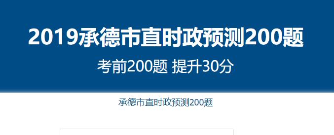 2019承德市直时政预测200题