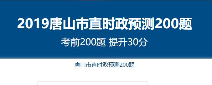 2020唐山市直时政预测200题