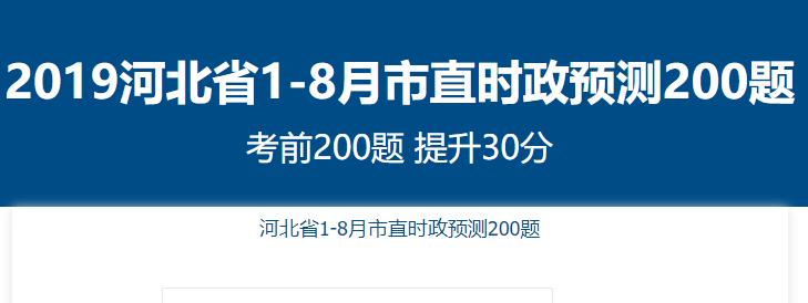 2019河北省1-8月市直时政预测200题
