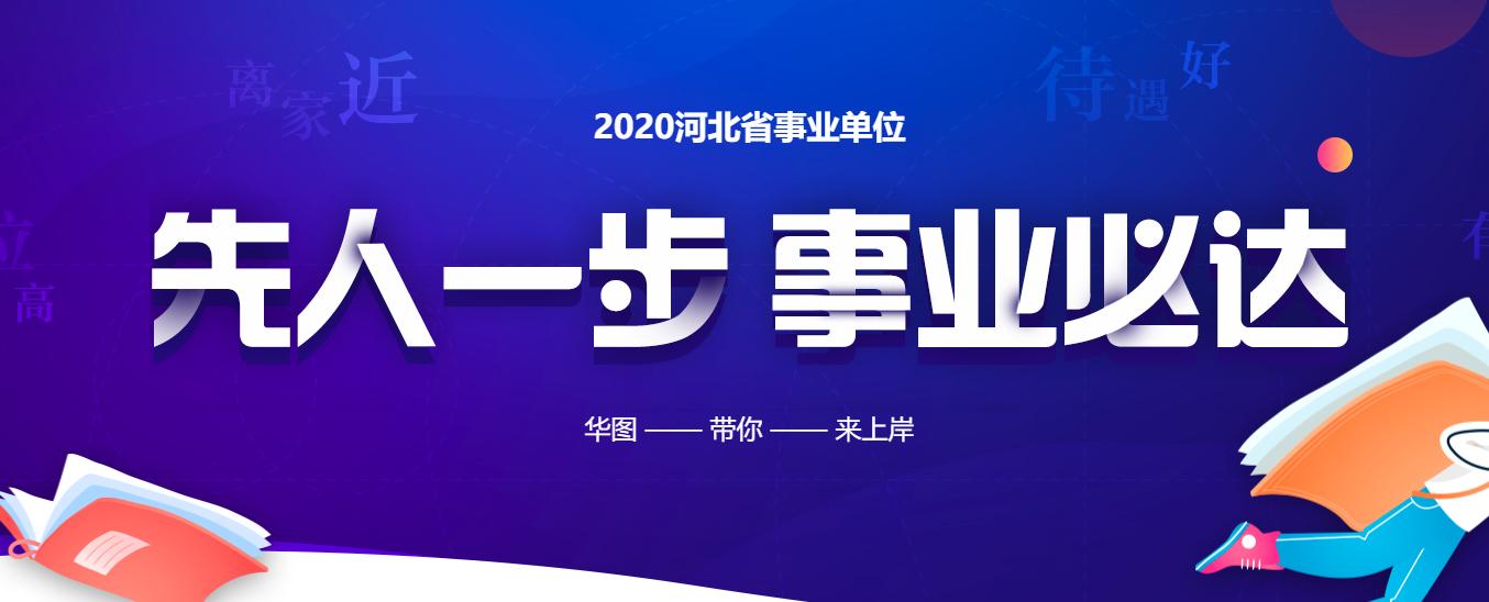 2020年河北省事业单位备考