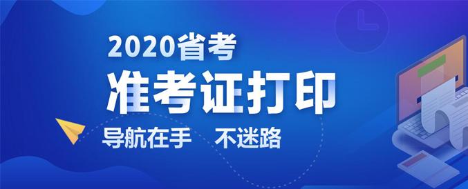 2020各省公务员考试准考证打印入口