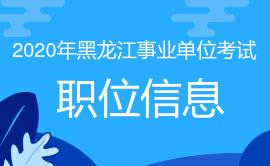 2020年黑龙江事业单位考试职位表