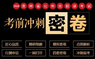 2020年贵州省考密卷
