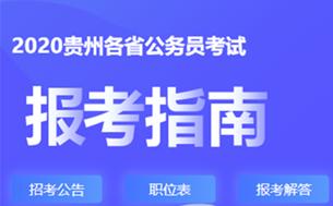 2020年贵州省考报考指南