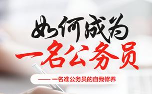 2020年贵州省考如何成为一名公务员