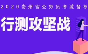 2020年贵州省考行测备考