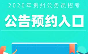 2020年贵州省考公告预约