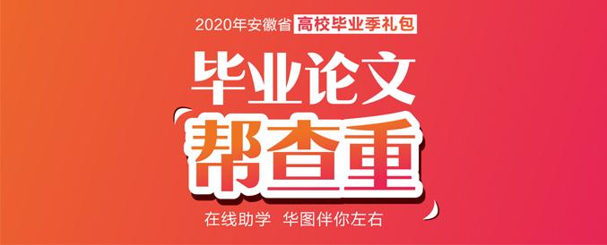 2020安徽省高校毕业季礼包