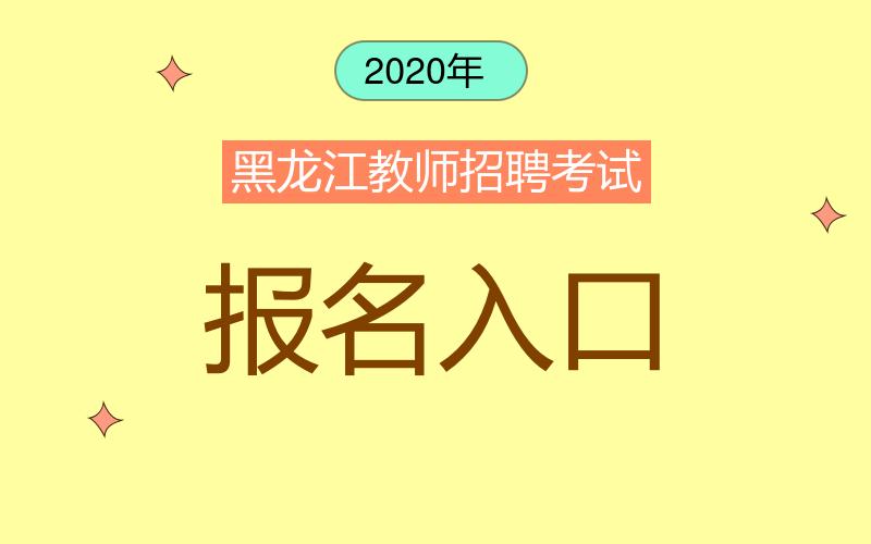 2020黑龙江教师招聘报名入口