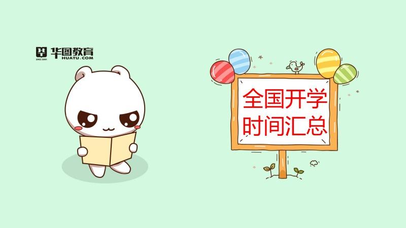『黑龙江开学时间』2020年黑龙江