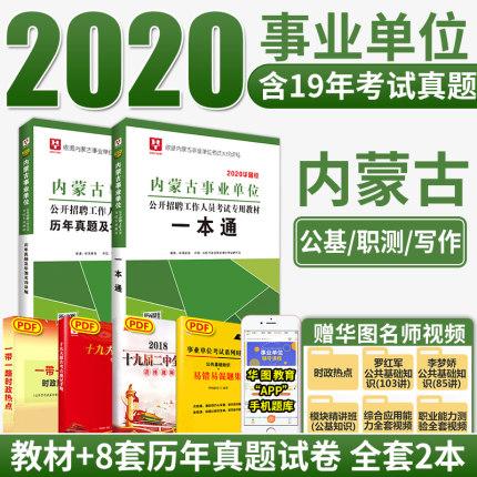 2020内蒙古事业单位考试用书 一本题+历年题及名师详解 2本装