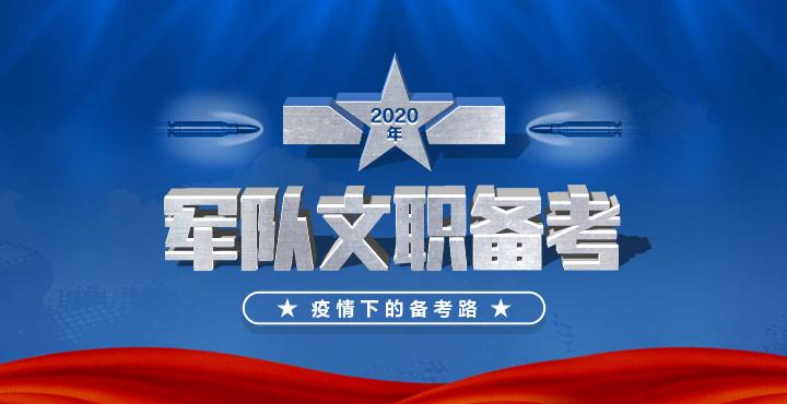 2020海南省军队文职笔试备考