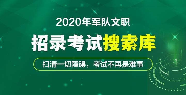 2020海南省军队文职招录考试搜索库