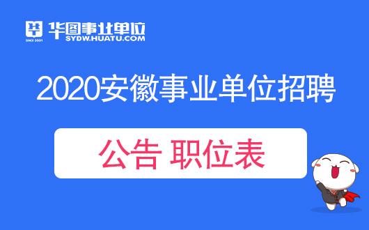 2020安徽亳州事业单位招聘公告发