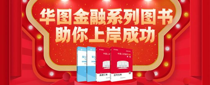 华图金融系列图书 助你上岸成功